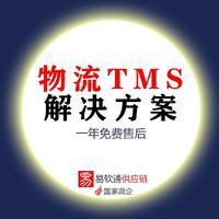 TMS物流管理系统物流软件运输软件三方运输物流管理软件仓储物