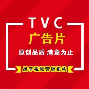 高端TVC广告片电视广告创意广告定位广告贴片广告二维三维动画