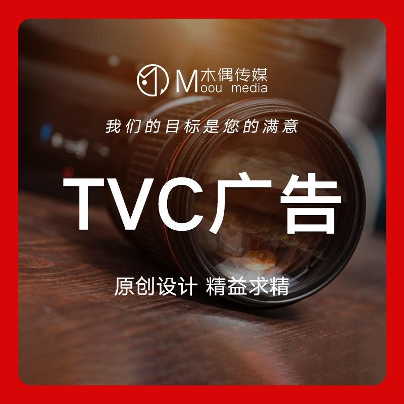 商业广告/公益广告/TVC广告/产品广告/品牌广告/宣传广告