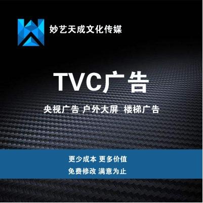 广告宣传拍摄制作;TVC拍摄制作;楼宇广告电商视频