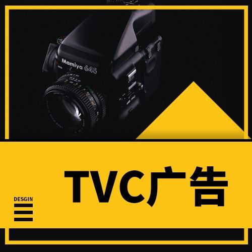 企业品牌产品高端大气形象影视电视微信朋友圈电梯TCV广告片