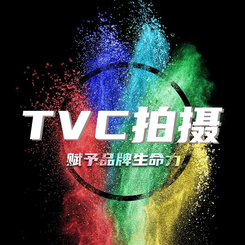 企业产品广告片TVC品牌形象宣传片电商短视频制作拍摄剪辑包装