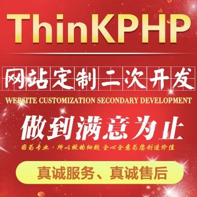 Thinkphp框架 Thinkphp二次开发 企业网站开发