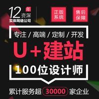 U+成品网站建设企业公司网站wap模板建站 开发 手机网站建设计