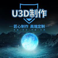 U3D 制作  / U3D仿真特效 / U3D交互 / 引擎开发 / Unity