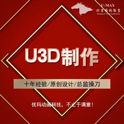 【U3D制作】U3D仿真U3D交互U3D游戏开发引擎开发渲染