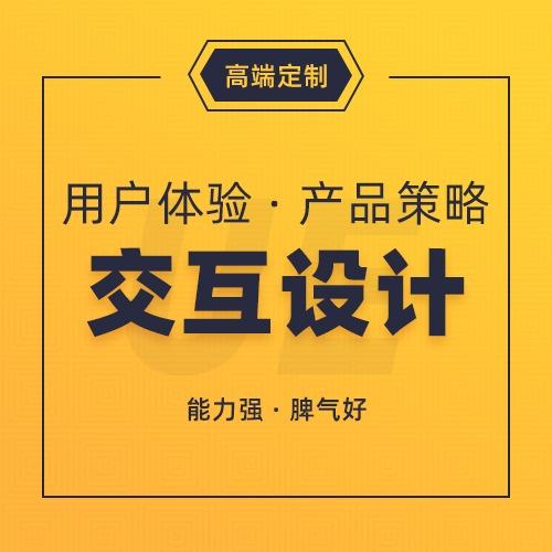 【交互设计】产品策略/组件库设计/Axure/墨刀/思维