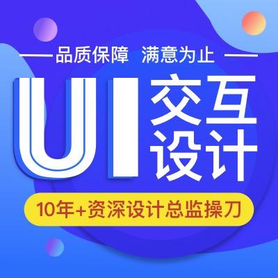 UI交互设计/Ue设计/ux设计/ued设计/Ui设计