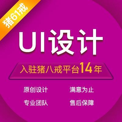 ui  设计  移动  应用 APP UI 界面 设计 app软件小程序网页网站
