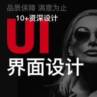 ui界面设计后台系统UI设计/管理后台界面UI设计/大屏数据