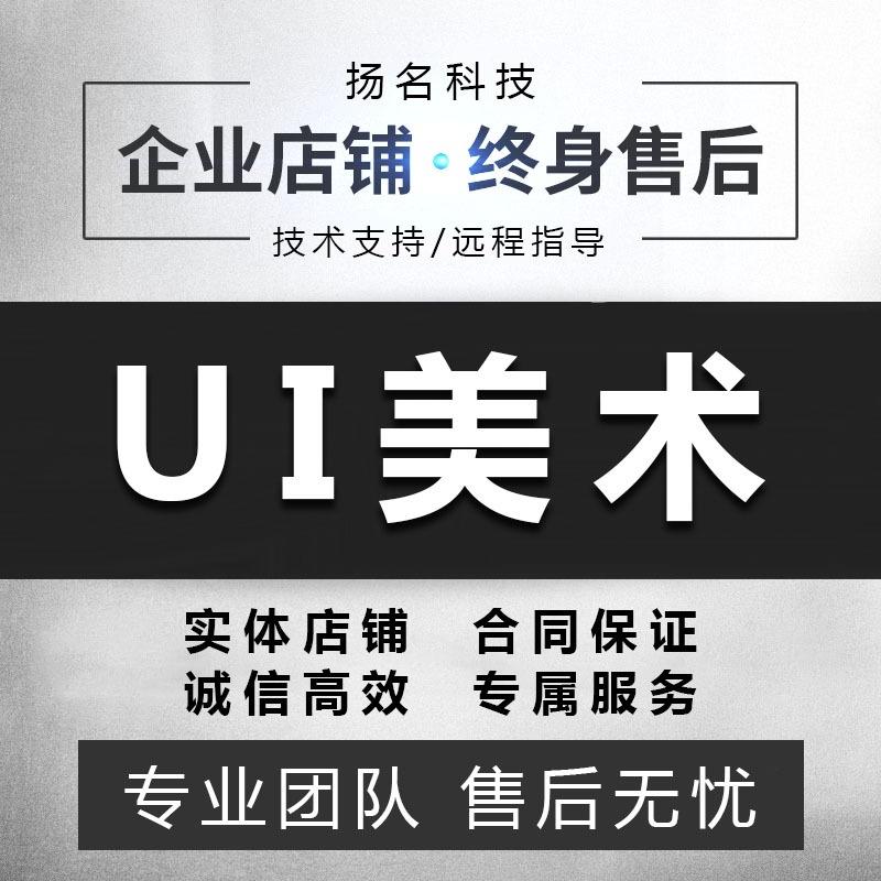 <hl>游戏</hl>美术UI设计手游APP软件界面网页原画logo设计外包