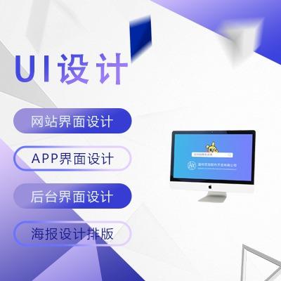 网站页面设计手机APP界面设计后台管理页面设计