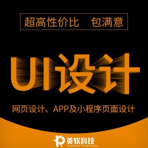 UI设计APP页面设计小程序设计网页设计网站建设网站定制开发