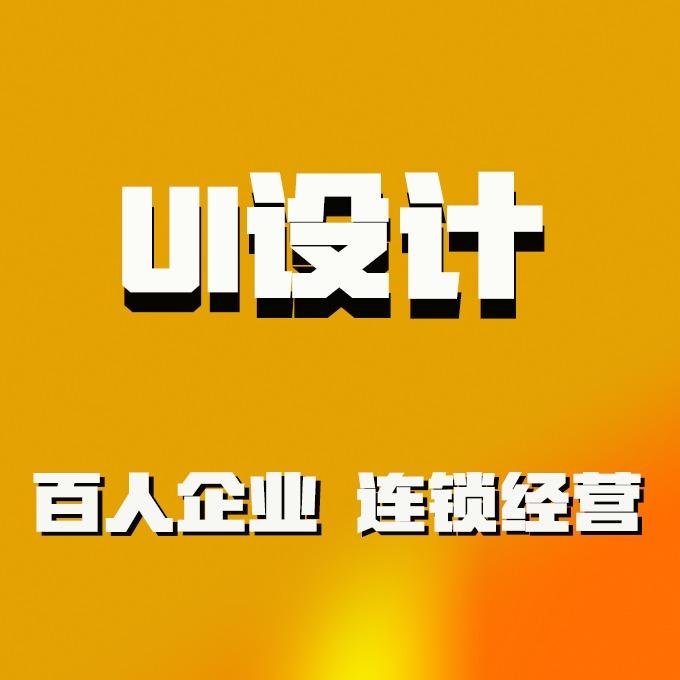 UI设计ui软件界面设计网页设计与制作前端开发ui网站设计