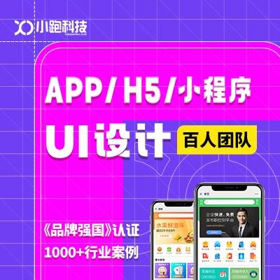 【UI设计】APP界面/软件界面/小程序H5界面设计图标设计