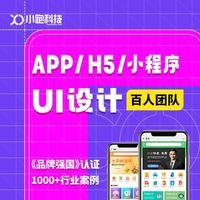 【UI设计】APP界面/软件界面/ 小程序 H5界面设计图标设计