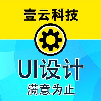 高端定制商城科技软件APP界面小程序界面H5界面UI设计美工