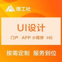 移动端UI设计APP设计H5设计小程序界面设计软件UI设计