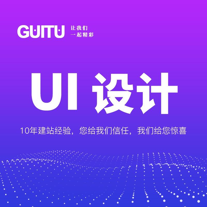 UI界面设计移动应用UI设计小程序界面设计微信APP界面H5