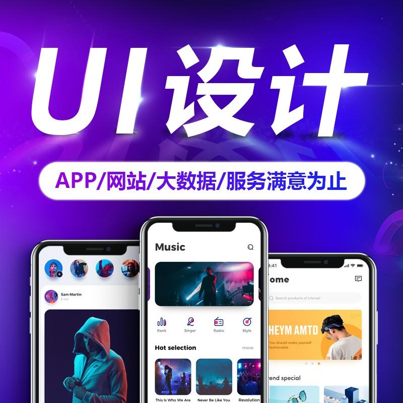 ui设计移动应用UI设计app微信小程序网站网页启动页APP