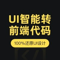 UI转代码服务,100%还原设计效果