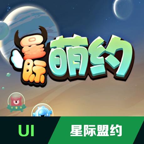 Q版科技风格界面/游戏UI/游戏美工设计/小游戏美术整包