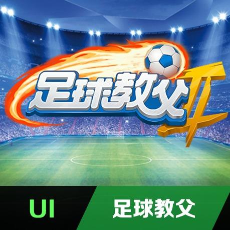 2D/足球游戏场景UI/3D美术整包/Q版建筑/模型角色形象