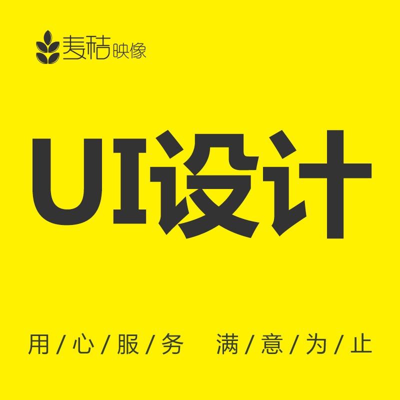 网页 设计 / UI / ui 界面 设计 / 网站  设计 /企业 网站  设计