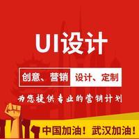 手机UIAPP网站产品交互整套UI设计H5前端开发页面设计