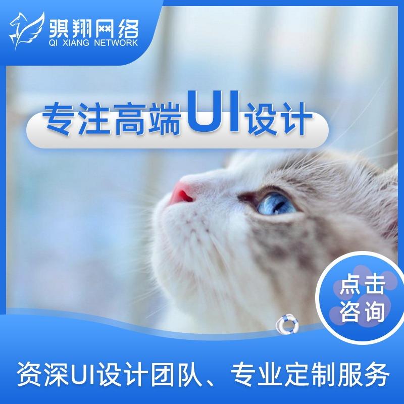 网站UI设计 网站UI设计是什么 网站UI设计报价 骐翔网络