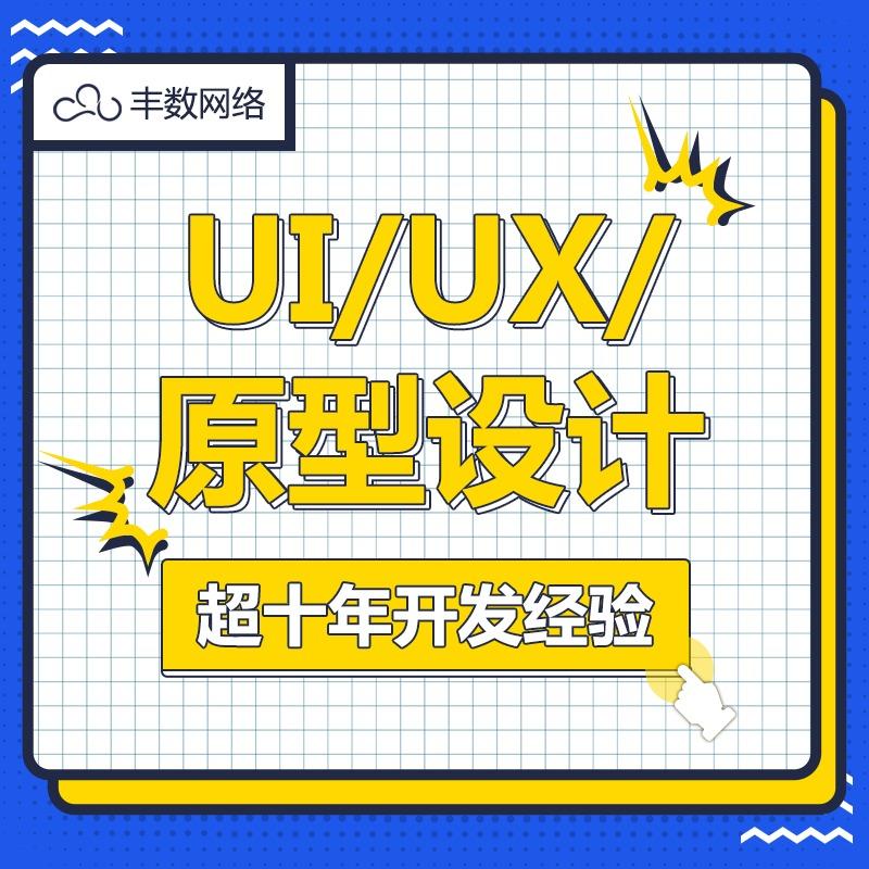 【UI设计】移动应用页面设计 小程序 ui设计软件系统app界面