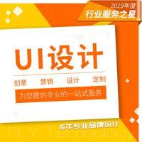手机 UI 网站产品交互 UI  设计 H5前端开发页面 设计 APP小程序