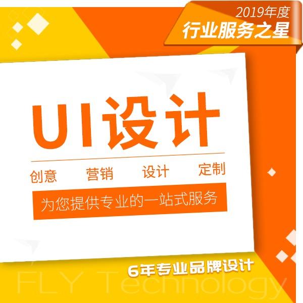 手机UI网站产品ui交互整套UIH5前端开发设计前端开发页面