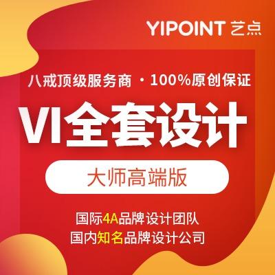 艺点餐饮总监vi设计企业地产金融电商公司VI设计视觉形象设计