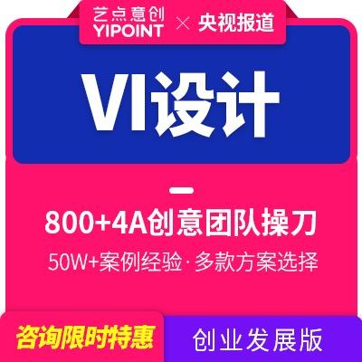 企业VI设计定制设计公司vi设计系统餐饮VIS升级品牌策划