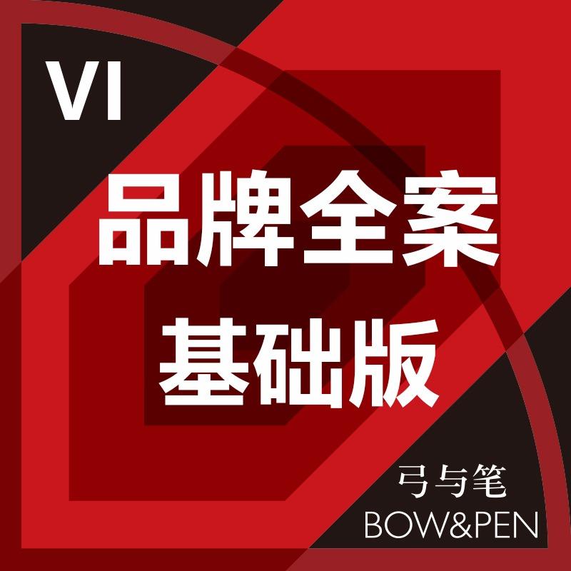 【弓与笔VI设计】公司全套企业商标志logo品牌餐饮应用系统