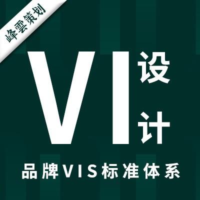 200/项VI设计企业品牌文化教育食品餐饮办公应用VIS体系