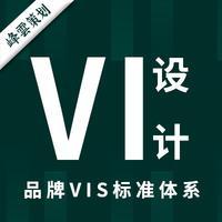 广告扇定制企业品牌协会VIS标准体系设计原创手绘 个性 定制设计