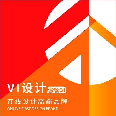 公司企业礼品旗帜媒体宣传企业形象餐饮品牌地产连锁VI系统设计