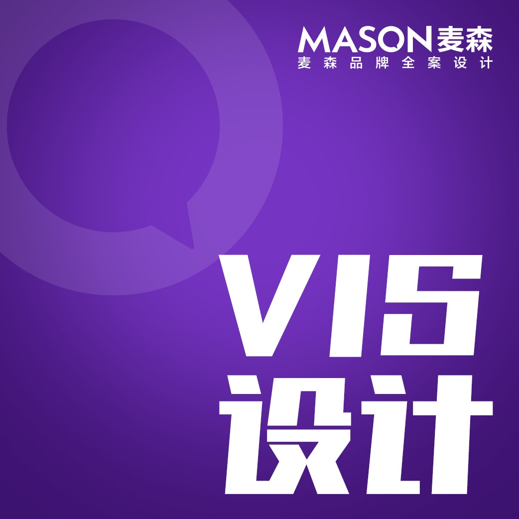 【麦森全案】金融餐饮医疗工业办公导视车体VIS系统LOGO
