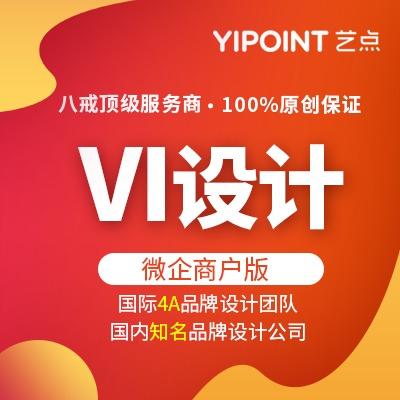 艺点公司vi设计VI设计企业形象vi设计医疗办公用品vi系统