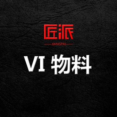 企业 vi设计 公司 vi 线上物料线下物料 VI 系统 设计  VI 手册 设计
