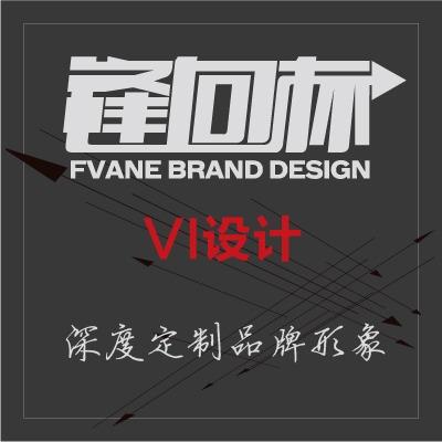 VI设计VIS品牌形象识别定制 餐饮娱乐/商业零售/服装珠宝