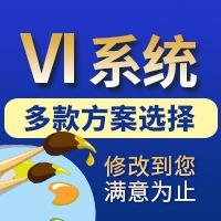 工业制造企业vi设计公司vi应用系统设计VI导视系统