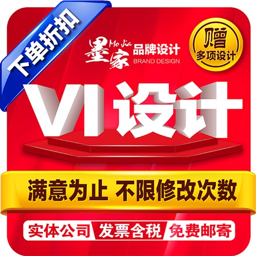 vi设计 品牌公司企业文字图形人像图案组合图形 VI 辅助图形 设计