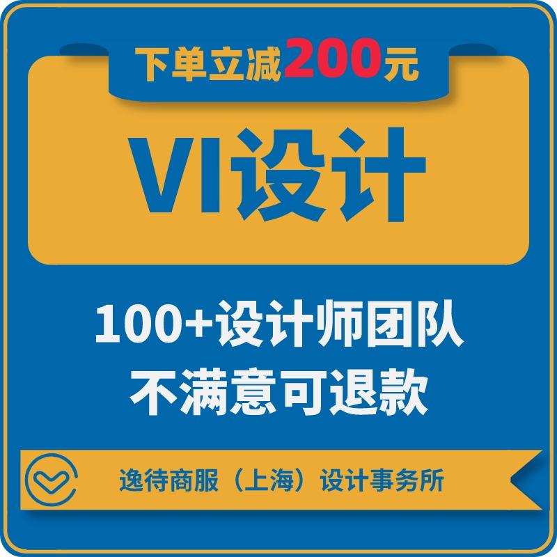 企业VI物料制作VI手册导视vi设计教育培训火锅店VI视觉