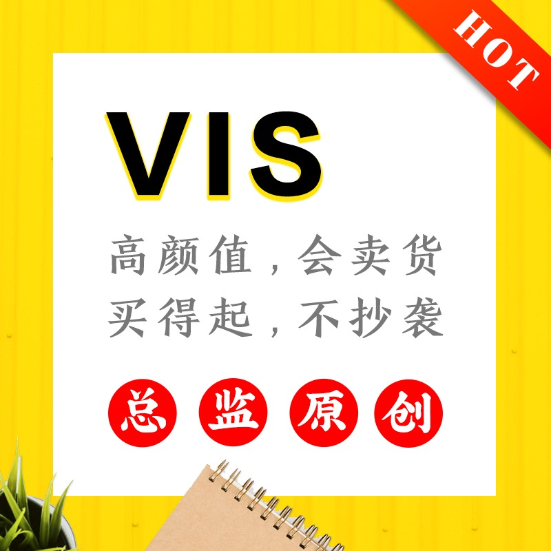 公司企业品牌vi全套VI设计 全套食品vis视觉识别系统