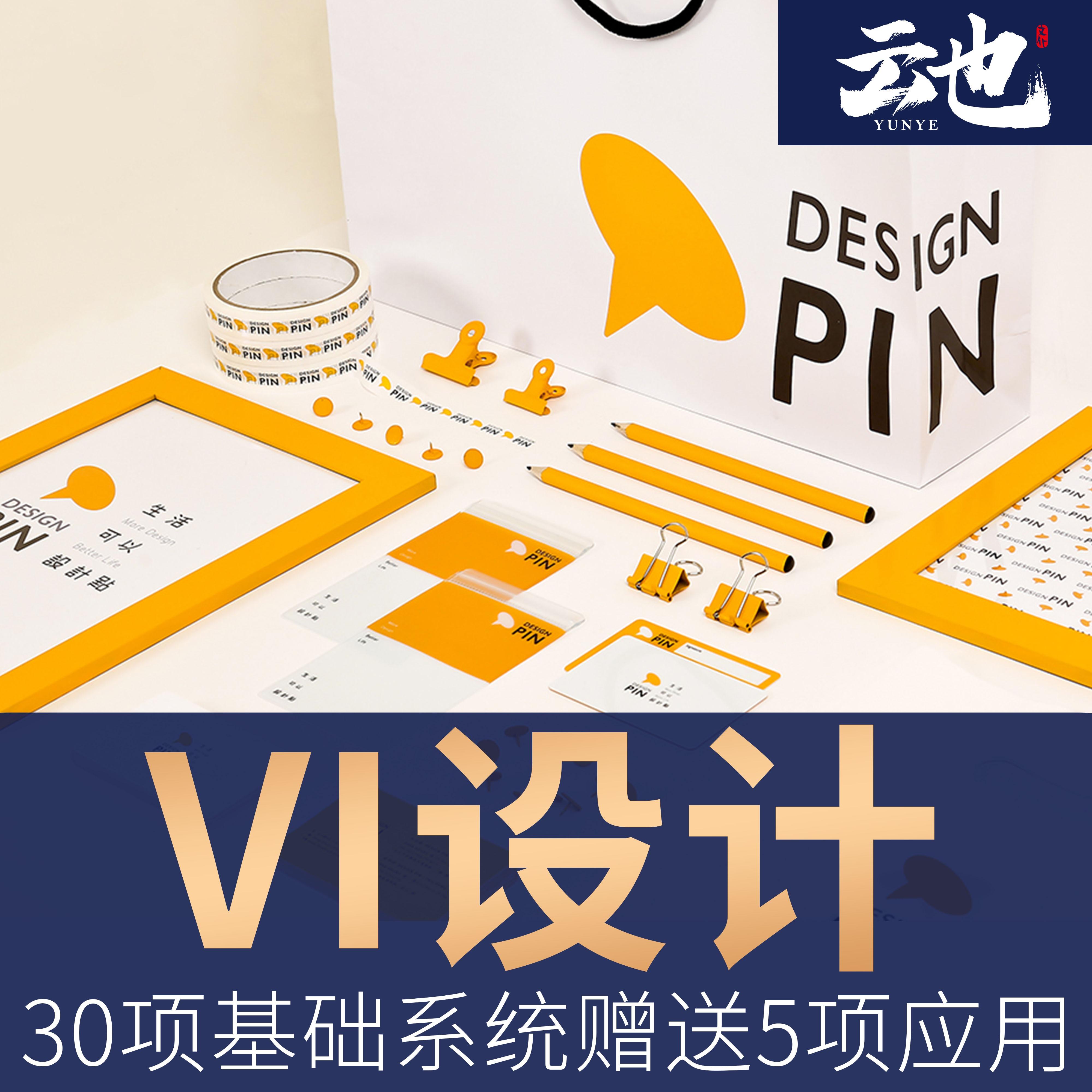 房产建设套餐04全套vi设计企业VI设计金融地产餐饮互联网