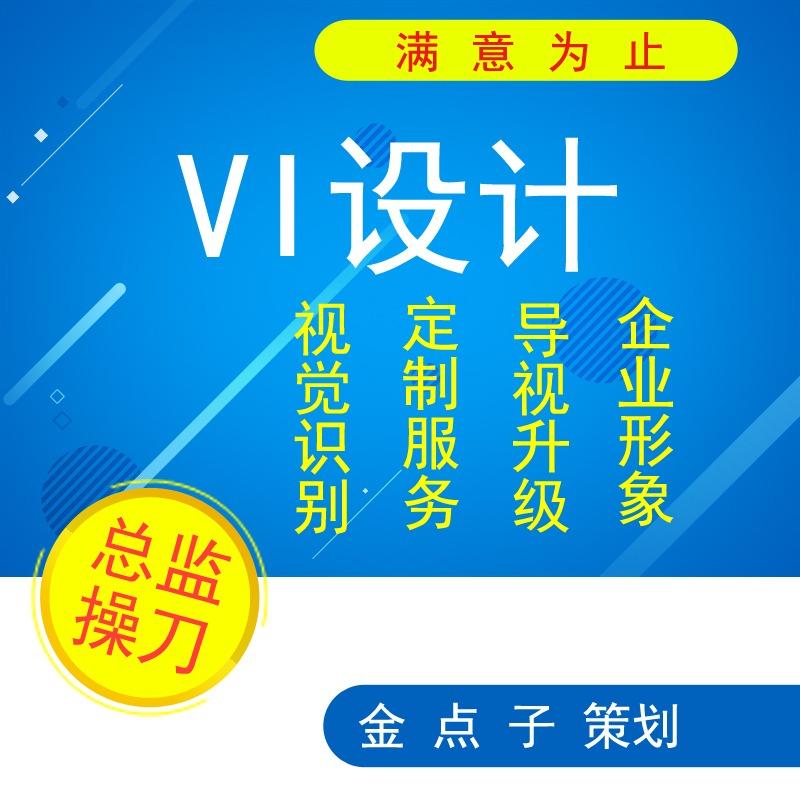 VI系统设计导视升级全套品牌企业形象vi定制视觉识别系统升级