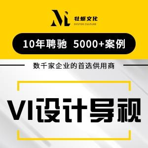 餐饮VI房地产教育金融企业VI导视设计VI系统设计全套宣传品